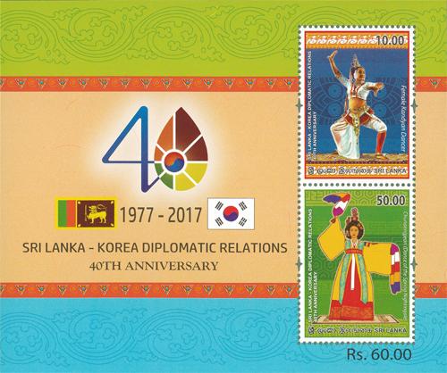 Sri Lanka  - Korea Diplomatic Relations  40th anniversary - 2017(SS)
