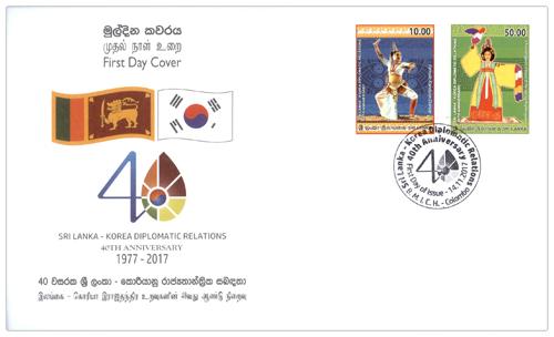Sri Lanka  - Korea Diplomatic Relations  40th anniversary (FDC) - 2017