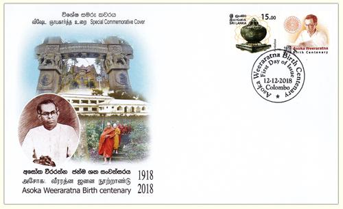 Asoka Weeraratna Birth Centenary(SPC) - 2018