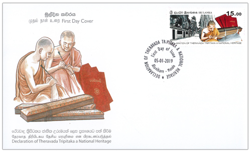Declaration of Theravada Tripiṭaka a National Heritage(FDC) - 2019