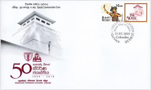 Ananda Viharaya Golden Jubilee(SPC) - 2019
