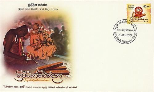 Tripitakabhivandana(FDC) - 2019