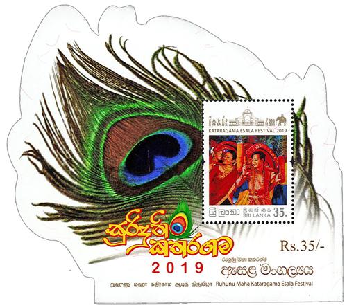 Ruhunu Maha Kataragama Esala Festival(2/3) - 2019(SS)