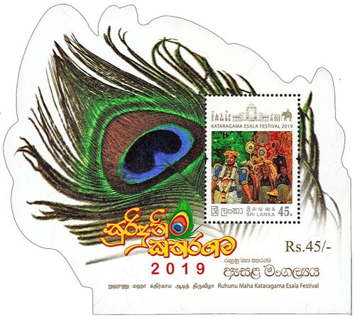 Ruhunu Maha Kataragama Esala Festival(3/3) - 2019(SS)