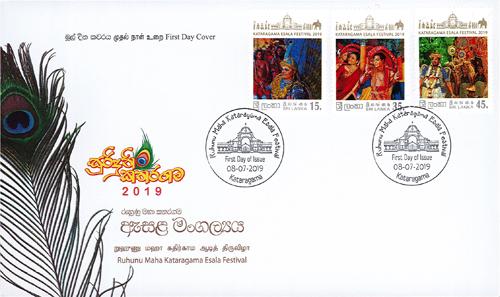 Ruhunu Maha Kataragama Esala Festival(FDC) - 2019