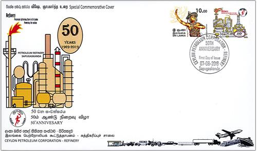 Ceylon Petroleum Corporation - Refinery - 50th Anniversary (SPC) - 2019