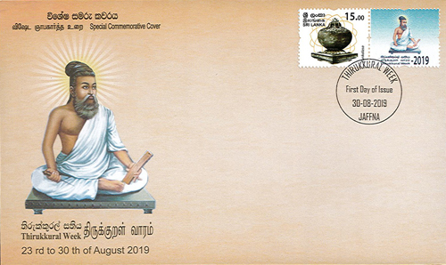 Thirukkural Week ii (SPC) - 2019