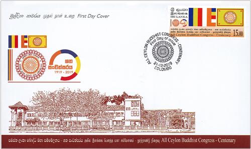 All Ceylon Buddhist Congress Centenary(FDC) - 2019