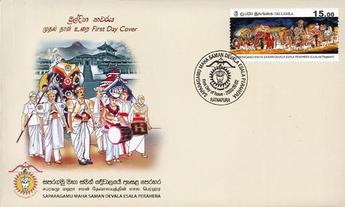 Saparagamu Maha Saman Devala Esala Perahera - (FDC) - 2020 (Cultural Pageant)
