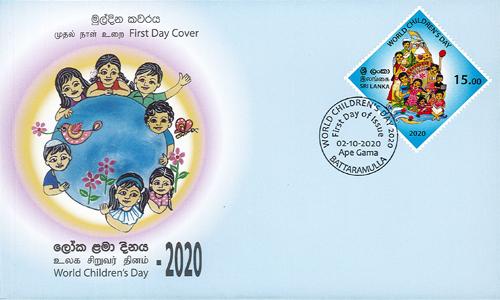World Children's Day (FDC) - 2020