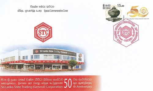 State Trading (General) Corporation  50 th Anniversary (SPC) -2021