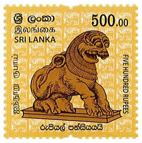 Yapahuwa Lion ( Defifnitive Stamp)